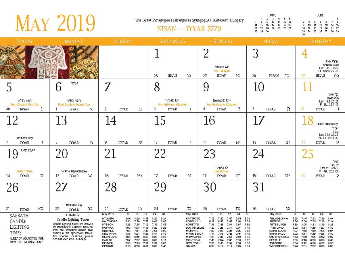 Jewish Calendar 2019 Printable