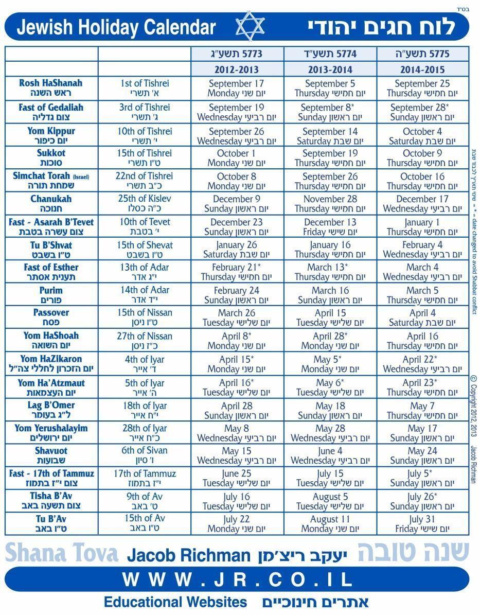Printable Jewish Calendar