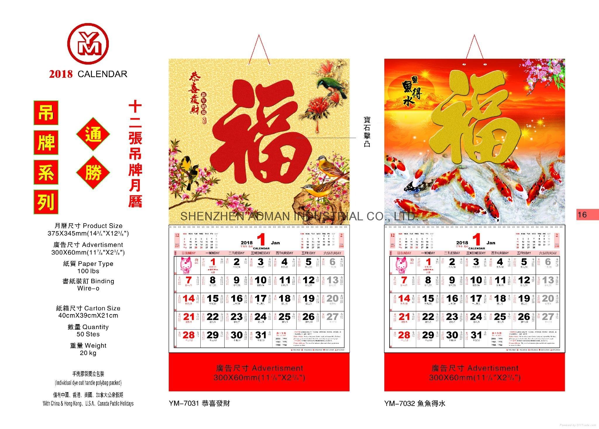 Printable Chinese Calendar 2017